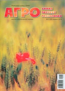 АГРОХИМИЯ, АГРОТЕХНИКА, АГРОТЕХНОЛОГИИ  2014, № 2