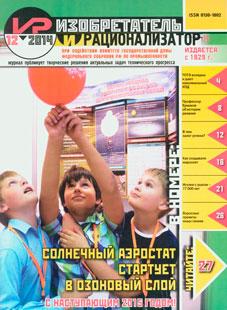 ИЗОБРЕТАТЕЛЬ И РАЦИОНАЛИЗАТОР 2014, № 12