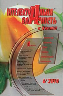 ІНТЕЛЕКТУАЛЬНА ВЛАСНІСТЬ 2014, № 6