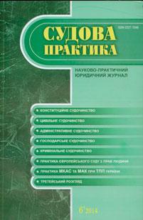 СУДОВА ПРАКТИКА 2014, № 6