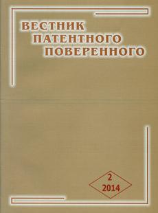 ВЕСТНИК ПАТЕНТНОГО ПОВЕРЕННОГО 2014, № 2