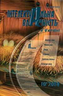 ІНТЕЛЕКТУАЛЬНА ВЛАСНІСТЬ В УКРАЇНІ 2014, № 10