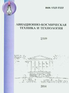АВИАЦИОННО-КОСМИЧЕСКАЯ ТЕХНИКА И ТЕХНОЛОГИЯ 2014, № 2