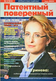 ПАТЕНТНЫЙ ПОВЕРЕННЫЙ 2014, № 4