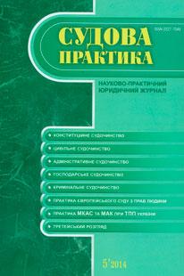 СУДОВА ПРАКТИКА 2014, № 5