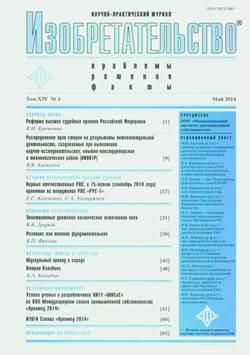 ИЗОБРЕТАТЕЛЬСТВО 2014, № 5