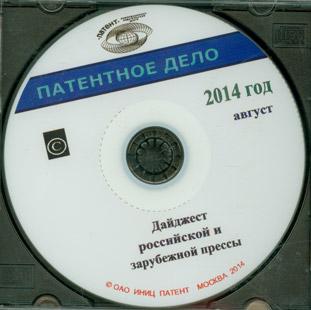 ПАТЕНТНОЕ ДЕЛО 2014, № 8