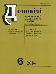 ДОПОВІДІ НАЦІОНАЛЬНОЇ АКАДЕМІЇ НАУК УКРАЇНИ 2014, № 6