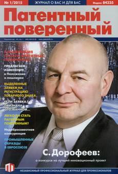 ПАТЕНТНЫЙ ПОВЕРЕННЫЙ 2015, № 1