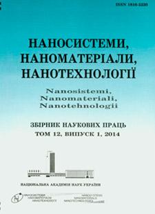 НАНОСИСТЕМИ, НАНОМАТЕРІАЛИ, НАНОТЕХНОЛОГІЇ 2014, № 1
