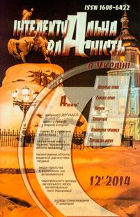 ІНТЕЛЕКТУАЛЬНА ВЛАСНІСТЬ В УКРАЇНІ 2014, № 12
