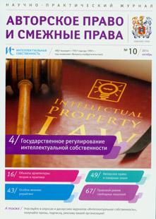 АВТОРСКОЕ ПРАВО И СМЕЖНЫЕ ПРАВА 2014, № 1