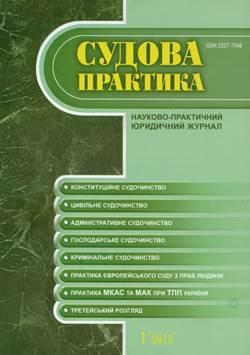 СУДОВА ПРАКТИКА 2015, № 1