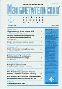 ИЗОБРЕТАТЕЛЬСТВО 2014, № 8