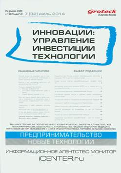 ИННОВАЦИИ: УПРАВЛЕНИЕ, ИНВЕСТИЦИИ, ТЕХНОЛОГИИ 2014, № 7