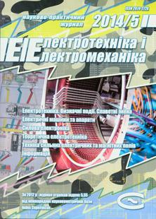 ЕЛЕКТРОТЕХНІКА І ЕЛЕКТРОМЕХАНІКА 2014, № 5