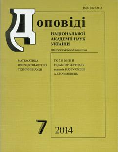 ДОПОВІДІ НАЦІОНАЛЬНОЇ АКАДЕМІЇ НАУК УКРАЇНИ 2014, № 7