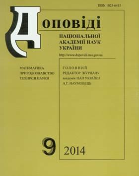 ДОПОВІДІ НАЦІОНАЛЬНОЇ АКАДЕМІЇ НАУК УКРАЇНИ 2014, № 9