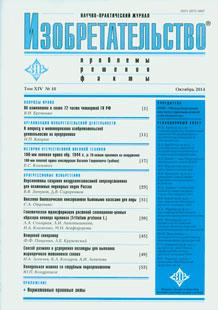 ИЗОБРЕТАТЕЛЬСТВО 2014, № 10