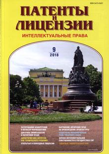 ПАТЕНТЫ И ЛИЦЕНЗИИ. ИНТЕЛЛЕКТУАЛЬНЫЕ ПРАВА 2018, №9