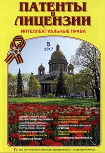 ПАТЕНТЫ И ЛИЦЕНЗИИ. ИНТЕЛЛЕКТУАЛЬНЫЕ ПРАВА 2017, №5