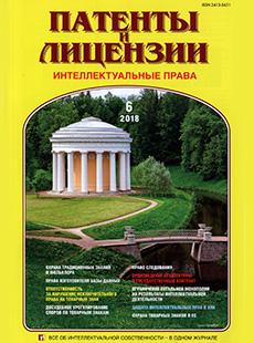 ПАТЕНТЫ И ЛИЦЕНЗИИ. ИНТЕЛЛЕКТУАЛЬНЫЕ ПРАВА 2018, №6