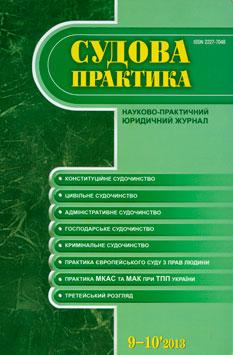 СУДОВА ПРАКТИКА 9-10, 2013
