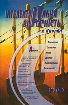 ІНТЕЛЕКУТАЛЬНА ВЛАСНІСТЬ В УКРАЇНІ №11, 2013