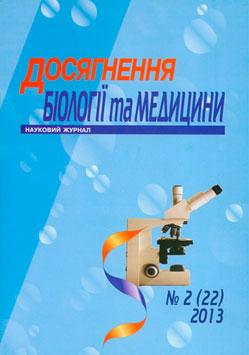 ДОСЯГНЕННЯ БІОЛОГІЇ ТА МЕДИЦИНИ №2(22), 2013