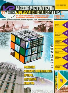 ИЗОБРЕТАТЕЛЬ И РАЦИОНАЛИЗАТОР №11, 2013