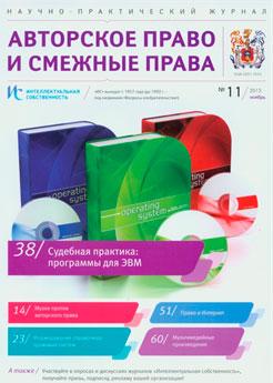 ИНТЕЛЛЕКТУАЛЬНАЯ СОБСТВЕННОСТЬ: АВТОРСКОЕ ПРАВО И СМЕЖНЫЕ ПРАВА №11, 2013