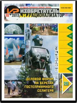 ИЗОБРЕТАТЕЛЬ И РАЦИОНАЛИЗАТОР №10, 2013