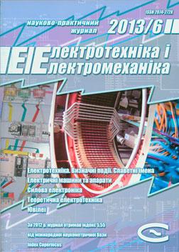 НАУКОВО-ПРАКТИЧНИЙ ЖУРНАЛ «ЕЛЕКТРОТЕХНІКА І ЕЛЕКТРОМЕХАНІКА» №6 2013Р