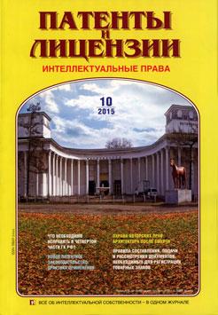 ПАТЕНТЫ И ЛИЦЕНЗИИ. ИНТЕЛЛЕКТУАЛЬНЫЕ ПРАВА 2015, № 10