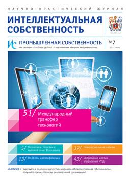 ИС. Промышленная собственность 2015, № 7