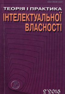 Теорія і практика інтелектуальної власності № 2