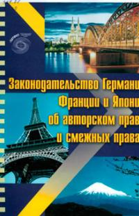 Законодавство Німеччини, Франції та Японії про авторське право і суміжні права
