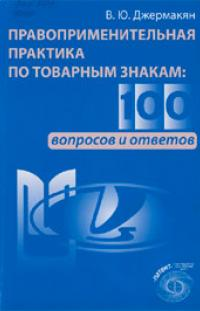 Правозастосовна практика по товарних знаках: 100 запитань і відповідей