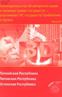 Законодавство про авторське право і суміжні права - учасників СНД, країн Прибалтики і Грузії