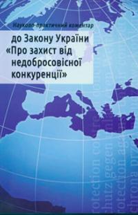 Науково-практичний коментар до Закону України «Про захист від недобросовісної конкуренції»