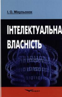 Мікульонок І.О. Інтелектуальна власність: навчальний посібник