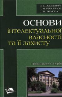 Лазебний B.C. та ін. Основи інтелектуальної власності та її захисту: навчальний посібник