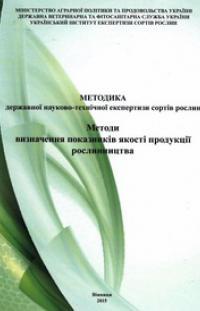Методика державної науково-технічної експертизи сортів рослин. Методи визначення показників якості продукції рослинництва
