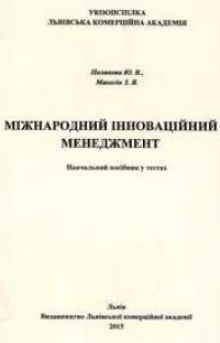 Полякова Ю. В. Міжнародний інноваційний менеджмент: навчальний посібник у тестах