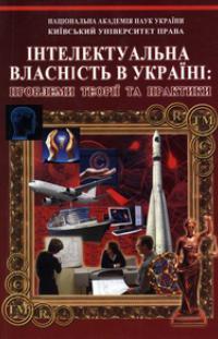 Інтелектуальна власність в Україні: проблеми теорії та практики: науково–практична конференція 24 лютого 2010 p.