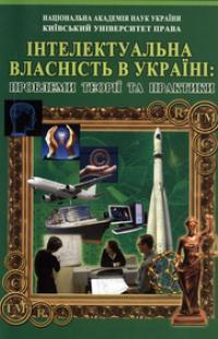 Інтелектуальна власність в Україні: проблеми теорії та практики: науково-практична конференція 22 лютого 2011 р.
