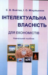 Войтко С.В. Інтелектуальна власність для економістів: навчальний посібник