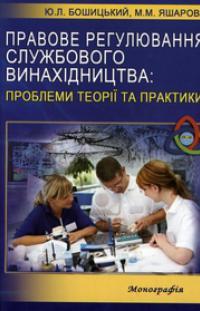 Правове регулювання службового винахідництва: проблеми теорії та практики: монографія/