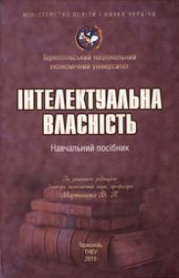 Інтелектуальна власність: навчальний посібник