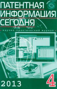 ПАТЕНТНАЯ ИНФОРМАЦИЯ СЕГОДНЯ №4, 2013